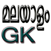 MALAYALAM GK 1.0