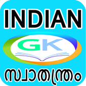 Indian Independence GK 1.0