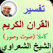 تفسير القرآن الكريم كامل صوت وصورة للشيخ الشعراوي 3.1