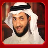 Hani Ar-Rifa'i MP3 1.0