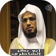 Abu Bakr Al-Shatri Full Quran 2.0