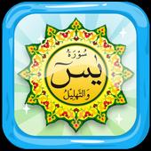 Surat Yasin Mp3 Offline - Teks Arab & Terjemahan 1.0
