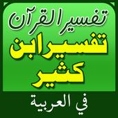 Tafsir Ibn Kathir (Arabic) 1.1