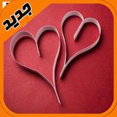 أجمل رسائل حب و رومانسية 1.0