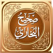 Shahi Bukhari 1.0