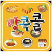 방콕콜-적립되는 배달어플(서울강동구_위례신도시) 1.1.1.2