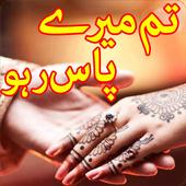 Tm mary Pass Raho by Durre Saman: Romantic Novel 1.0