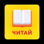 Читай бесплатно книги без интернета 9.3