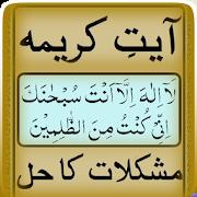 Aaiyt Qareema  Mushkil Kushaai 12 0 APK Download - Android