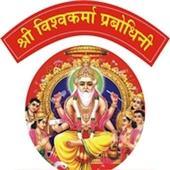 Shri Vishvakarma Prabodhini 1.0