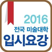 2016 미술대학 정시 입시요강 1.0