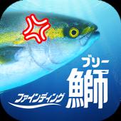ファインディング鰤-BURI-暇つぶしアクションゲーム 1.0.1