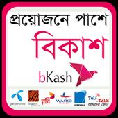 Fllexi & Bkash 4 4 APK Download - Android Education Apps