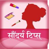 Beauty Tips - Look Beautiful 1.0