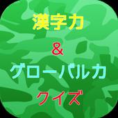 漢字力&グローバル力クイズ 1.0.1