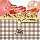 Мясные блюда из свинины 2.0.0