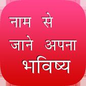 Name se Jane Apna Bhavishya 1 0 APK Download - Android Lifestyle Apps