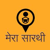 Mera Saarthi 1.0