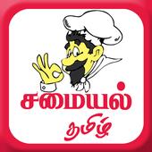 com.app.samayaltamil icon
