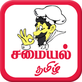 Samayal Tamil - சமையல் தமிழ் 1.0