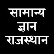 सामान्य ज्ञान राजस्थान General Knowledge Rajasthan 1.1.0