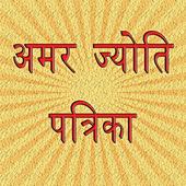 Amar Jyoti Patrika