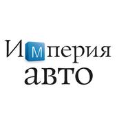 Империя Авто, автотехцентр 4.4.3