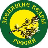 Звенящие Кедры России 4.5.12