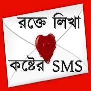 রক্তে লিখা কষ্টের SMS 2.0.1