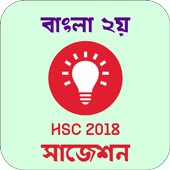 HSC 2018 Suggestion Question Prep Bangla 2nd Paper 2.0.0