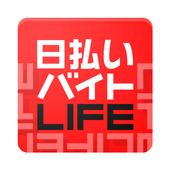 日払い求人ならバイトLIFE 1.0.0