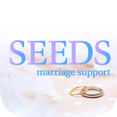 結婚を真剣に目指すための婚活・お見合いなら 結婚相談所シーズ 1.6.0
