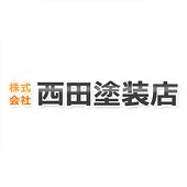 西田塗装店 1.6.0