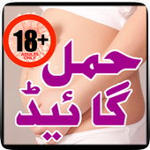 Hamal Guide (Pregnancy Book) 2.0