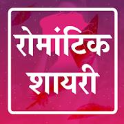 Romantic Love Shayari 2018 - प्यार इश्क लव शायरी 11.0