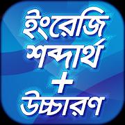 ইংরেজি শব্দের বাংলা অর্থ ও উচ্চারণ Vocavulary app 2.3