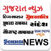 Gujarat newspapers- (ગુજરાત સમાચાર) Gujarati news 2.0