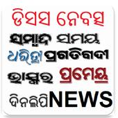 Oriya news papers (ନୀୟ ନେବତ୍ସ )- Odisha Odiya News 1.0