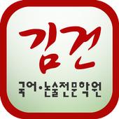김건국어논술학원-금정구 1.0.0
