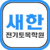 새한전기토목학원 1.0.0