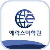 에릭스어학원 이보영토킹클럽 1.0.0
