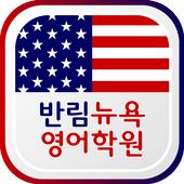 반림뉴욕영어학원(창원 반림동) 1.0.0