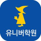 유니버학원(영등포) 1.0.0