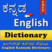 Dictionary: English <-to-> Kannada Offline & FREE! 1.1