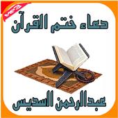 دعاء ختم القرآن السديس 1.1
