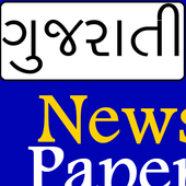 Gujarati News papers 1.0