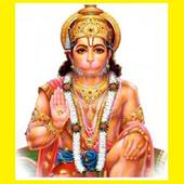 Hanuman Chalisa Lyrics 1.0