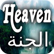Heaven in Islam 1.9