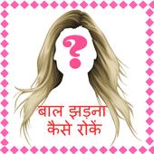 Hair fall control tips Hindi 3.0
