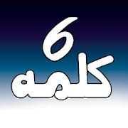 Six kalimas of  islam with translaion 1.3